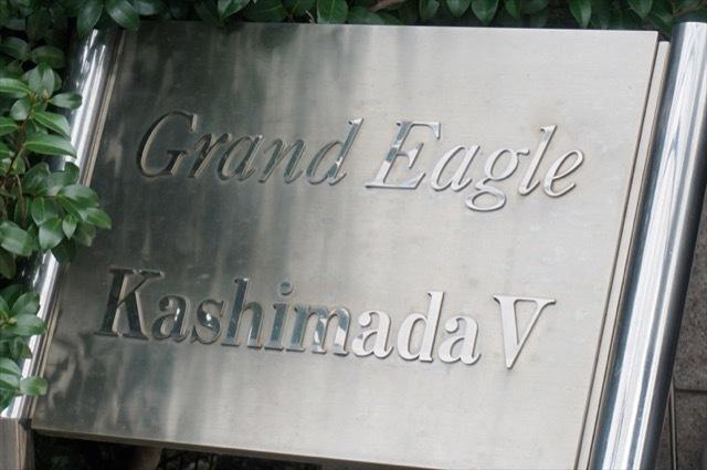 グランイーグル鹿島田5の看板