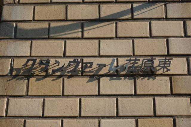 グランヴァーレ荏原東の看板