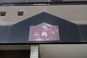 高島平レックスマンションの看板