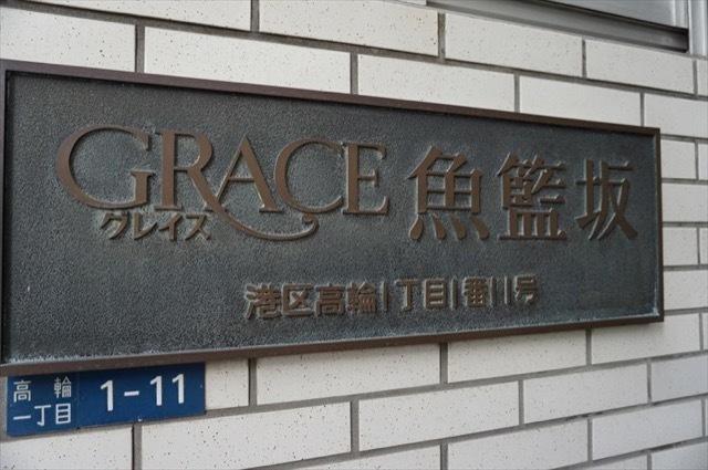 グレイス魚籃坂の看板