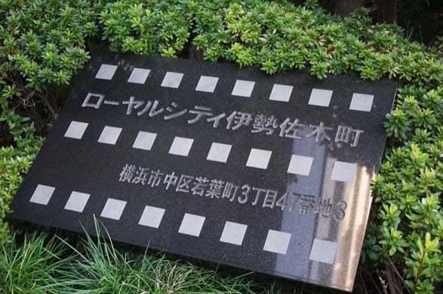 ローヤルシティ伊勢佐木の看板