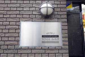マイファリエ・エレガンテの看板