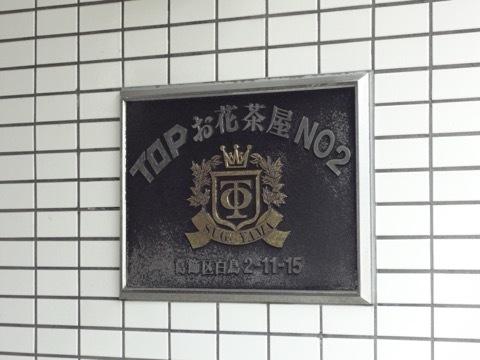 トップお花茶屋第2の看板
