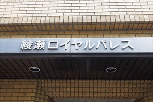 綾瀬ロイヤルパレスの看板