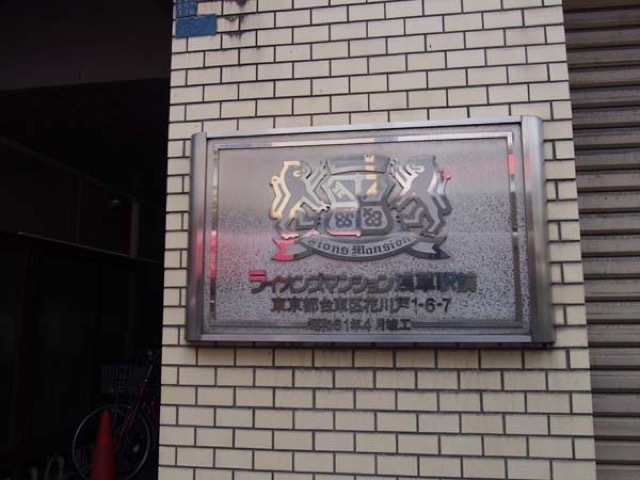 ライオンズマンション浅草駅前の看板