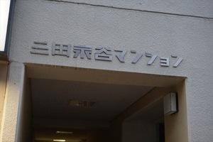 三田永谷マンションの看板