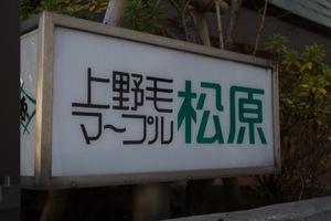 上野毛マープル松原の看板