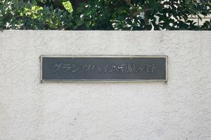 グランツハイム千駄ケ谷の看板