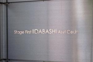ステージファースト飯田橋アジールコートの看板