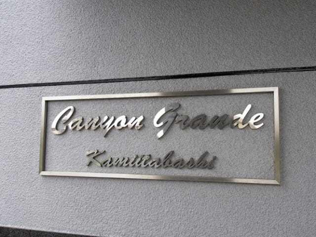 キャニオングランデ上板橋の看板