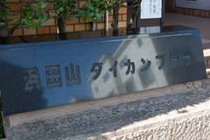 浜田山ダイカンプラザの看板