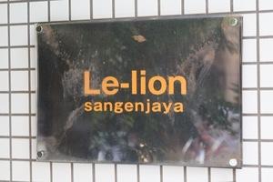 ルリオン三軒茶屋の看板
