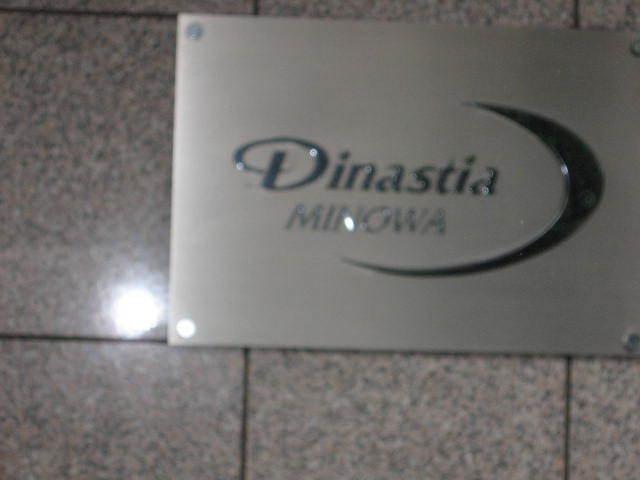 ディナスティーア三ノ輪の看板