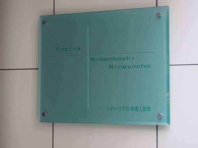 フォーリア日本橋人形町の看板