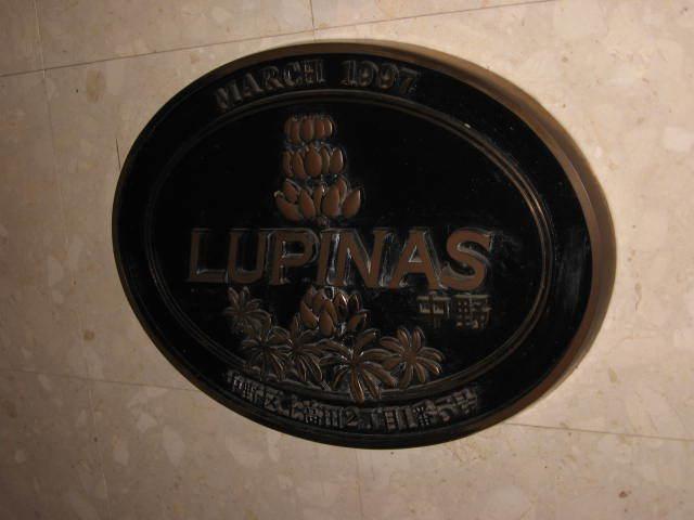 ルピナス中野の看板