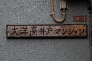 大洋高井戸マンションの看板