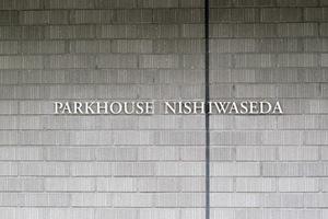 パークハウス西早稲田の看板