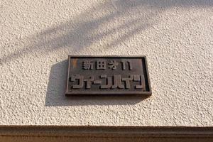 新田第11ウィーンハイツの看板