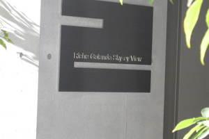 リシェ五反田スカイビューの看板