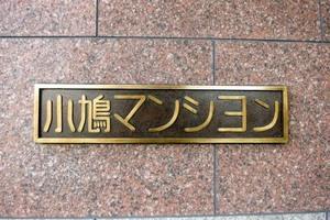 笹塚小鳩マンションの看板