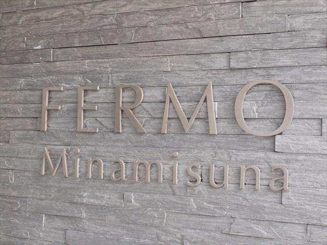 フェルモ南砂の看板