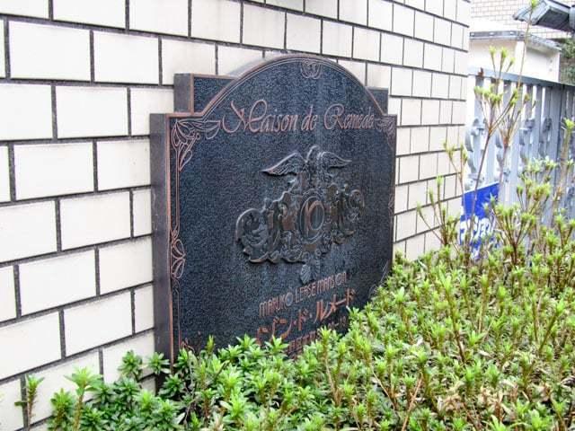 メゾン・ド・ルメードの看板