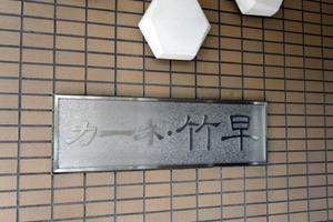 カーネ竹早の看板