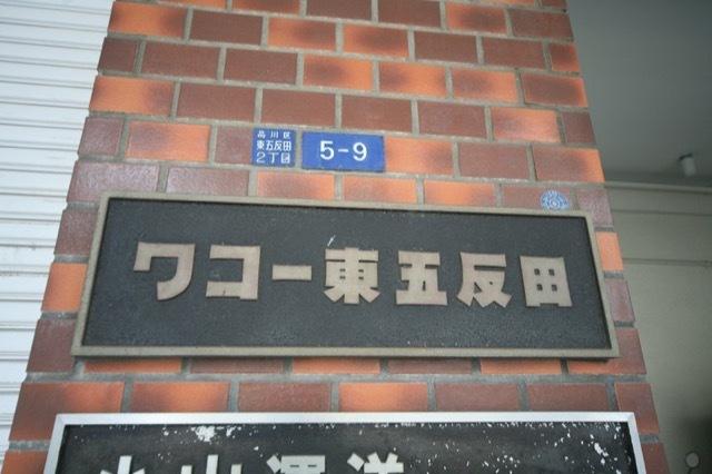 ワコー東五反田の看板