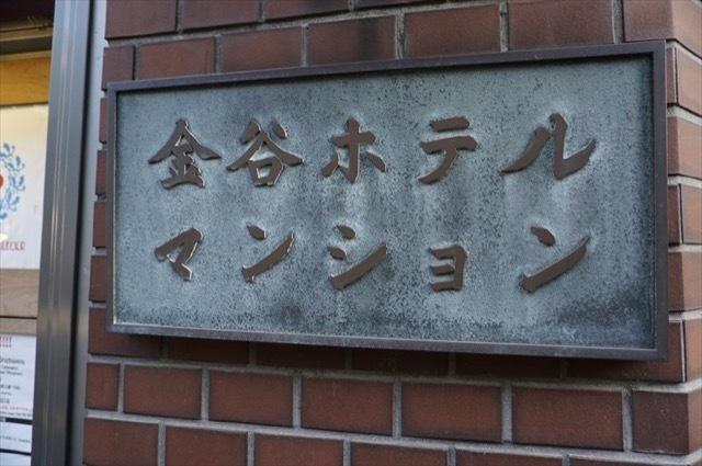 金谷ホテルマンションの看板