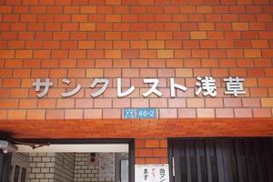 サンクレスト浅草の看板