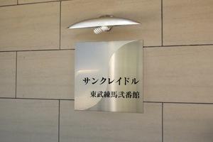 サンクレイドル東武練馬弐番館の看板