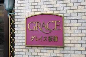グレイス板橋の看板