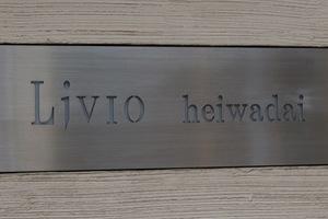 リビオ平和台の看板