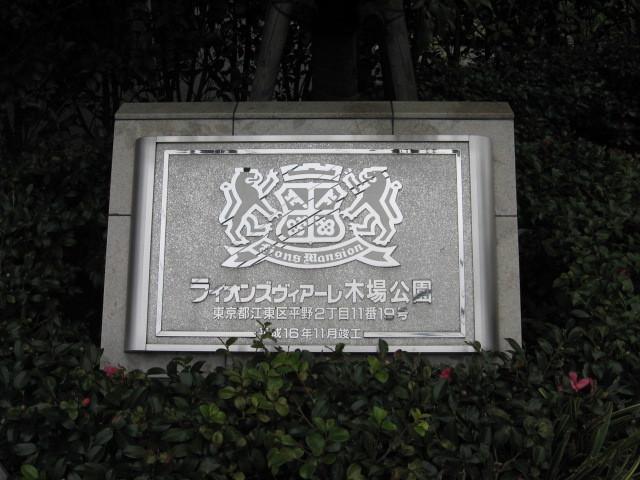 ライオンズヴィアーレ木場公園の看板