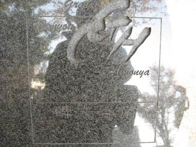 キャニオングランデ碑文谷南の看板