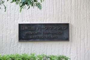 目黒三田パークマンションの看板