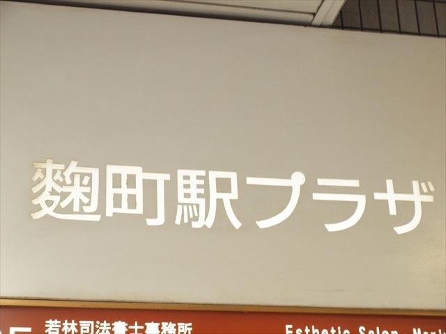 麹町駅プラザの看板
