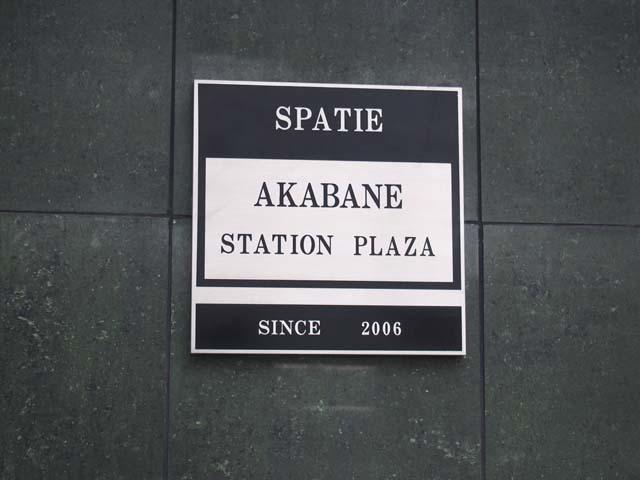 スパシエ赤羽ステーションプラザの看板
