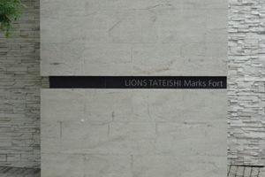ライオンズ立石マークスフォートの看板