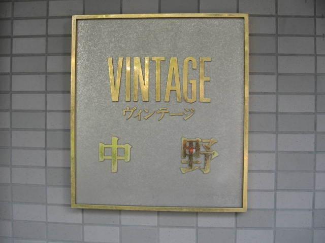 ヴィンテージ中野の看板