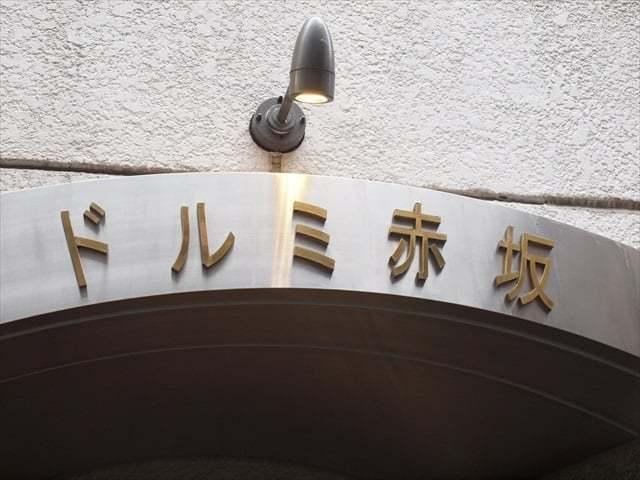 ドルミ赤坂の看板