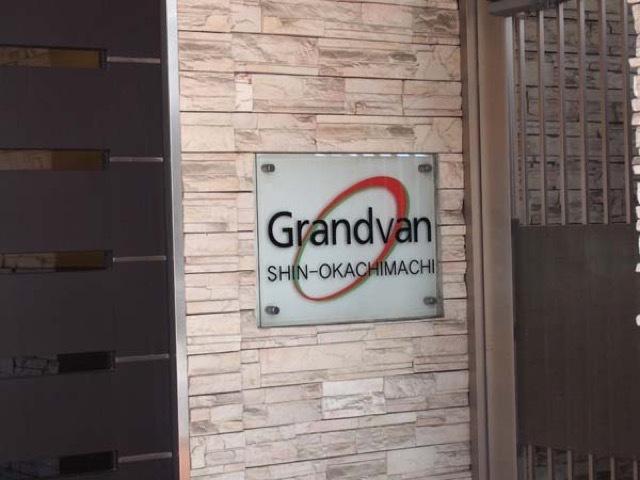 グランヴァン新御徒町の看板