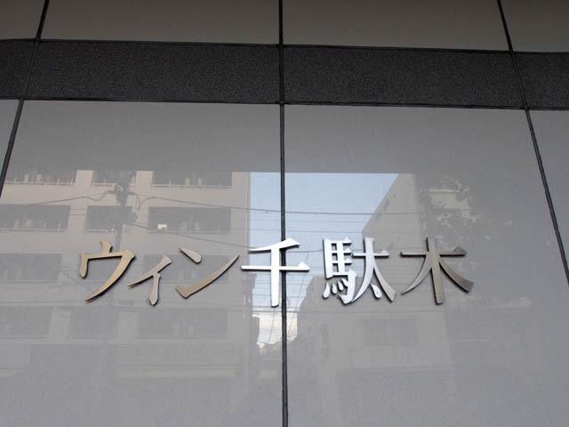 ウィン千駄木の看板