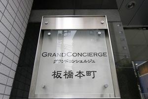 グランドコンシェルジュ板橋本町の看板