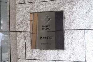 パレステュディオ渋谷ウエストの看板