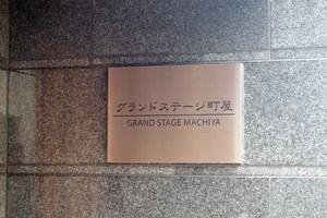 グランドステージ町屋の看板