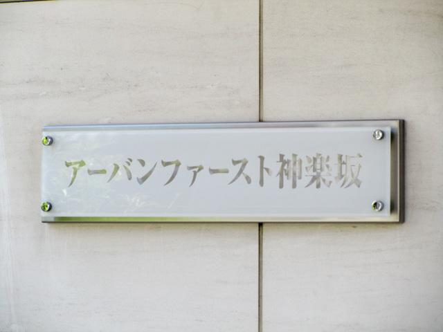 アーバンファースト神楽坂の看板