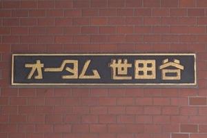 オータム世田谷の看板