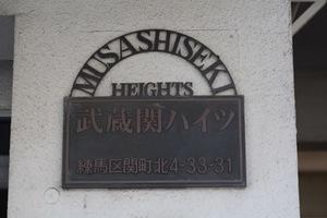 武蔵関ハイツの看板