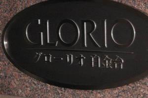 グローリオ白金台の看板